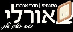 לוגו אורלי מטבחים